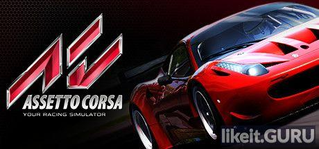 ❌ Download Assetto Corsa Full Game Torrent | Latest version [2020] Sport