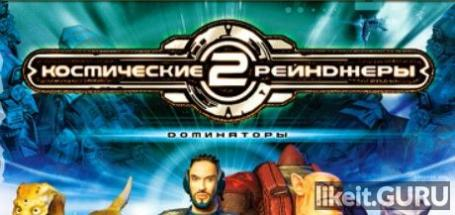 ❌ Download Space Rangers 2: Rise of the Dominators Full Game Torrent | Latest version [2020] RPG