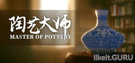 ✅ Download Master Of Pottery Full Game Torrent | Latest version [2020] Simulator