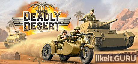✅ Download 1943 Deadly Desert Full Game Torrent | Latest version [2020] Strategy
