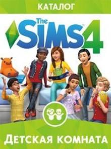Download Sims 4 Children's Room Full Game Torrent For Free (11.56 Gb)