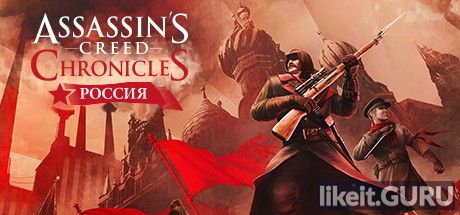 ✔️ Download Assassin's Creed Chronicles: Russia Full Game Torrent | Latest version [2020] Arcade