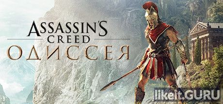 ✅ Download Assassin's Creed Odyssey Full Game Torrent | Latest version [2020] RPG