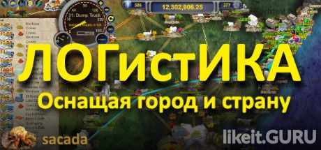 ✅ Download LOGistICAL Full Game Torrent | Latest version [2020] Strategy