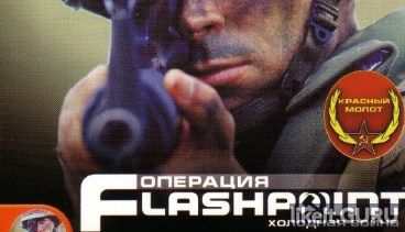 ✔️ Download Operation Flashpoint: Cold War Crisis Full Game Torrent | Latest version [2020] Shooter
