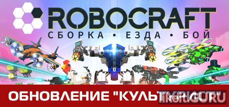 ✔️ Download Robocraft Full Game Torrent | Latest version [2020] Action