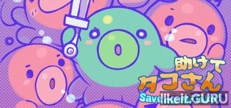 ✔️ Download Save me Mr Tako: Tasukete Tako-San Full Game Torrent | Latest version [2020] Arcade