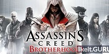 Download Assassin's Creed: Brotherhood Full Game Torrent | Latest version [2020] Shooter