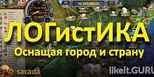 Download LOGistICAL Full Game Torrent | Latest version [2020] Strategy
