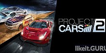 Download Project CARS 2 Full Game Torrent | Latest version [2020] Sport
