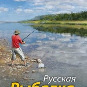 Russian Fishing Download Full Game Torrent (722.58 Mb)