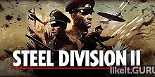 Download Steel Division 2 Full Game Torrent | Latest version [2020] Strategy