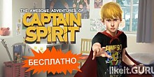 Download The Awesome Adventures of Captain Spirit Full Game Torrent | Latest version [2020] Adventure