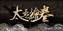 Download The Scroll Of Taiwu Full Game Torrent | Latest version [2020] RPG