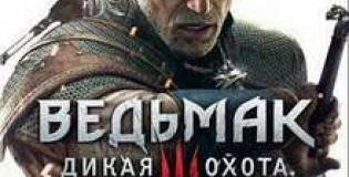 The Witcher 3 Wild Hunt + Blood And Wine Download Full Game Torrent (31.90 Gb)